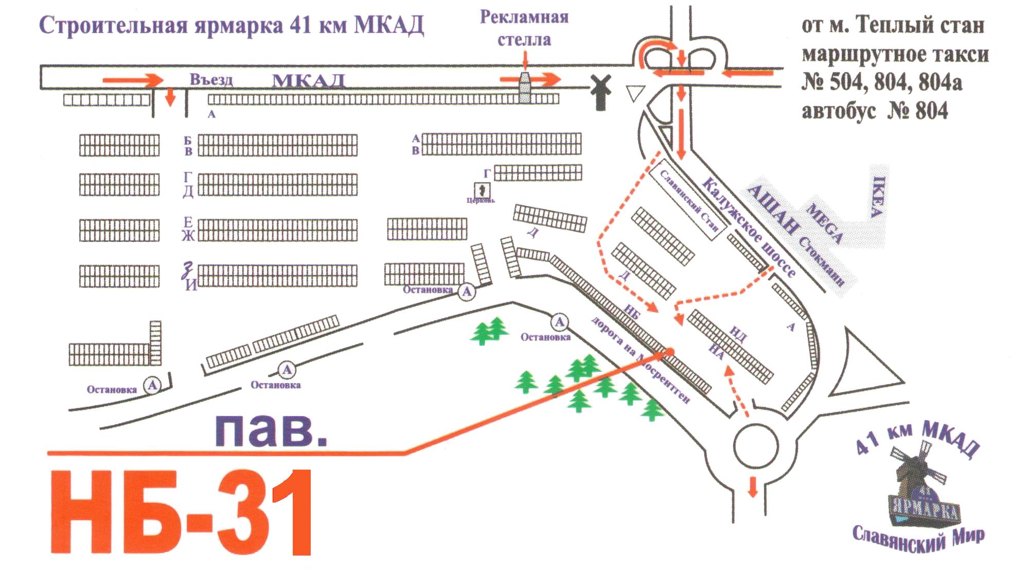 Схема тц славянский мир мельница