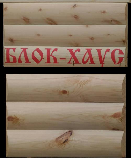 Блок хаус наружная отделка