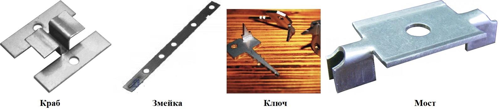 Крепежи типа змейка, ключ, краб, мост