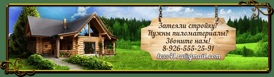 Интернет магазин Пиломатериалы Москва